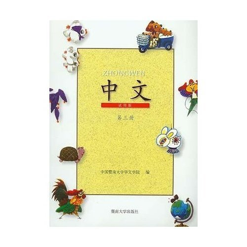 Zhongwen Volume 3 (Chinese Edition) Edition: First