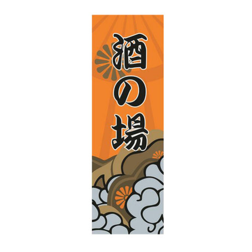 Japanese Style Door Decorated Art Flag Restaurant Sign Big Hanging Curtains -A3