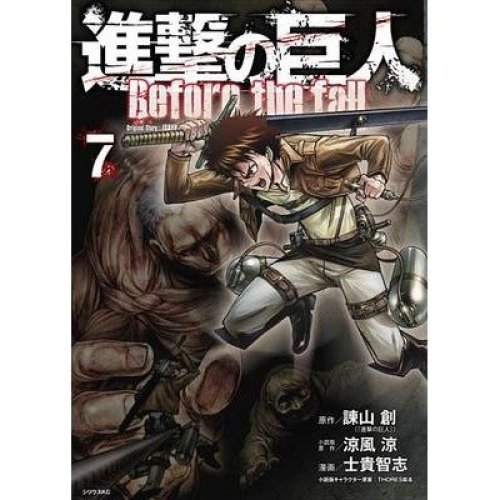 Attack on Titan: Before the Fall 9: 9